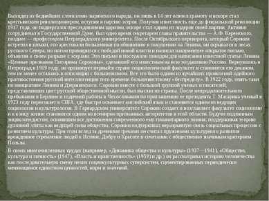 Выходец из беднейших слоев коми-зырянского народа, он лишь в 14 лет освоил гр...