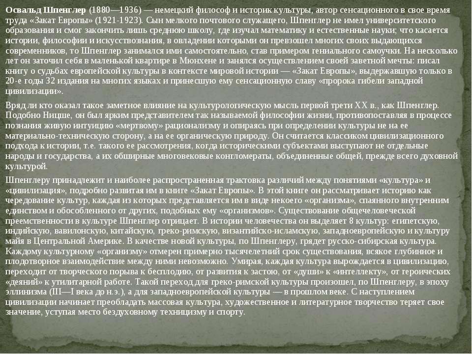 Освальд Шпенглер (1880—1936) — немецкий философ и историк культуры, автор сен...