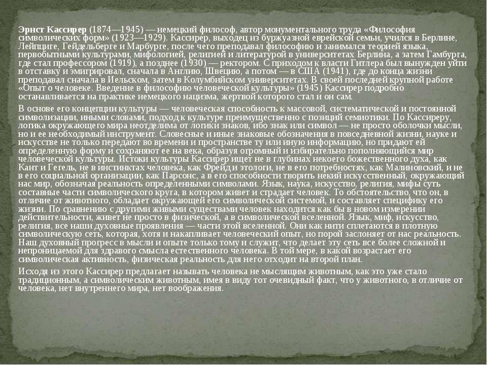 Эрнст Кассирер (1874—1945) — немецкий философ, автор монументального труда «Ф...