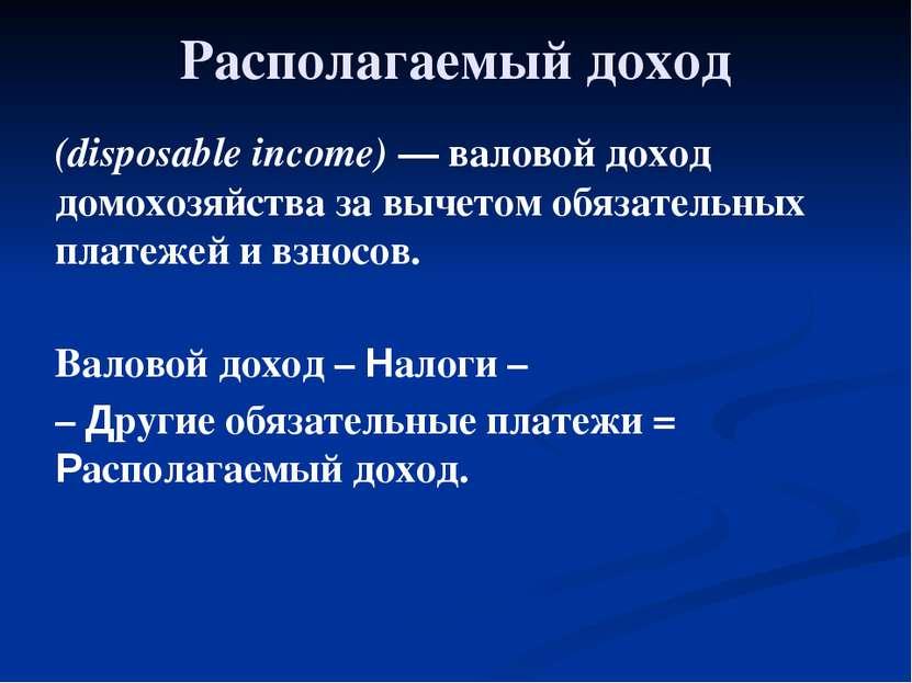 Глава 2. Экономика домохозяйства 11. Бюджет домохозяйства Располагаемый доход...