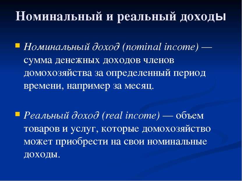 Глава 2. Экономика домохозяйства 11. Бюджет домохозяйства Номинальный и реаль...