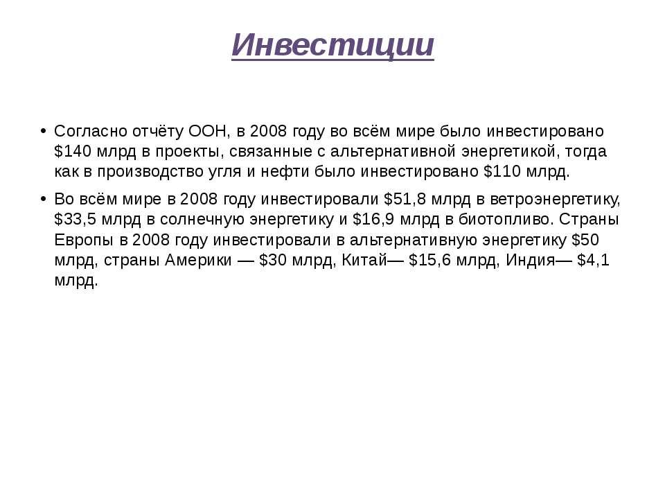 Инвестиции Согласно отчёту ООН, в 2008 году во всём мире было инвестировано $...