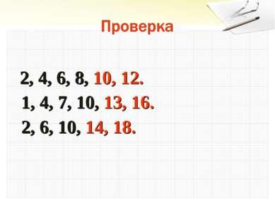 2, 4, 6, 8, 10, 12. 1, 4, 7, 10, 13, 16. 2, 6, 10, 14, 18.