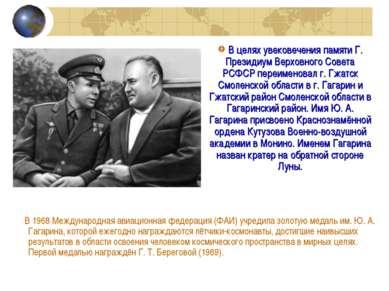 В 1968 Международная авиационная федерация (ФАИ) учредила золотую медаль им....