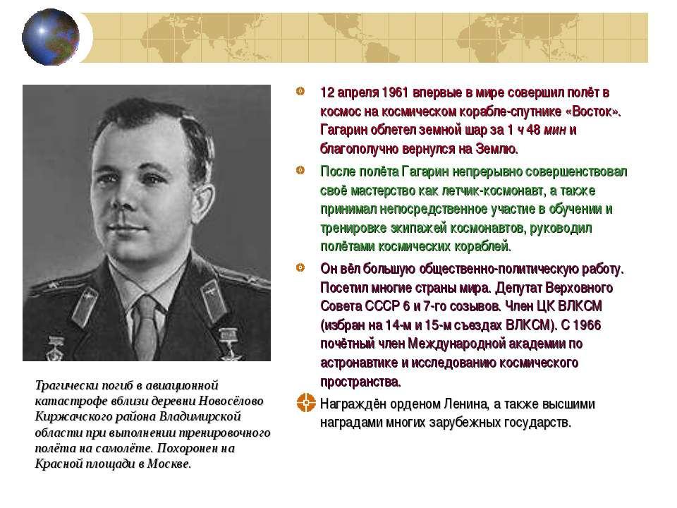 12 апреля 1961 впервые в мире совершил полёт в космос на космическом корабле-...