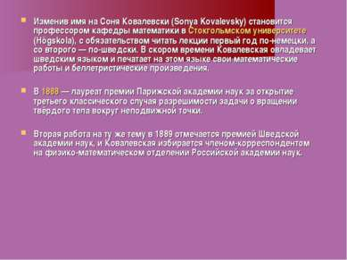 Изменив имя на Соня Ковалевски (Sonya Kovalevsky) становится профессором кафе...