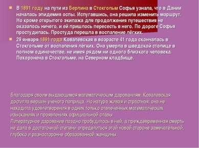 Благодаря своим выдающимся математическим дарованиям, Ковалевская достигла ве...
