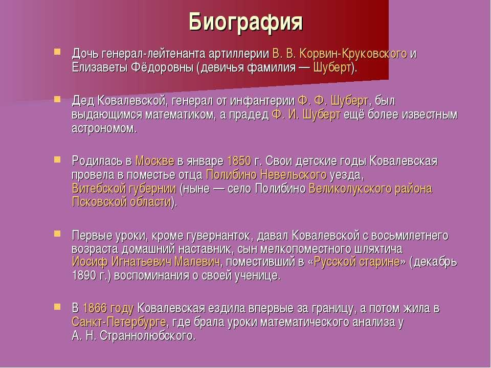 Биография Дочь генерал-лейтенанта артиллерии В.В.Корвин-Круковского и Елиза...