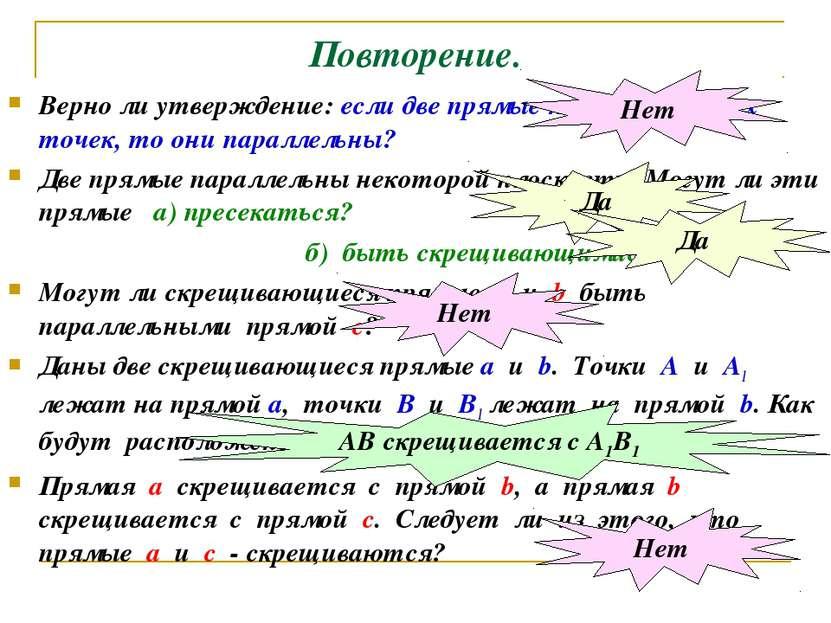 Повторение. Верно ли утверждение: если две прямые не имеют общих точек, то он...