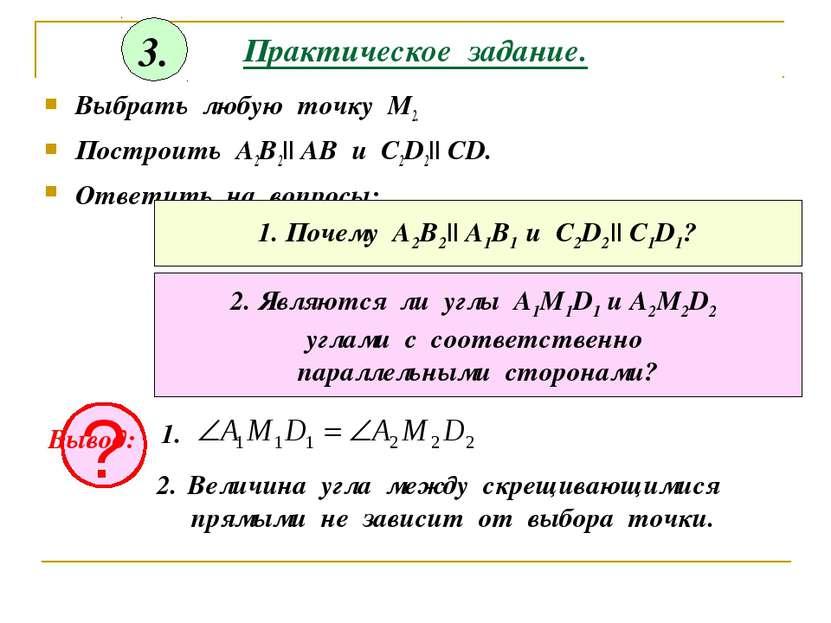 Практическое задание. Выбрать любую точку М2. Построить А2В2|| АВ и С2D2|| CD...