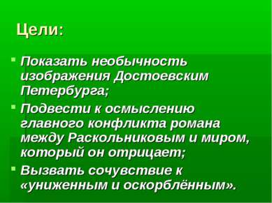 Цели: Показать необычность изображения Достоевским Петербурга; Подвести к осм...