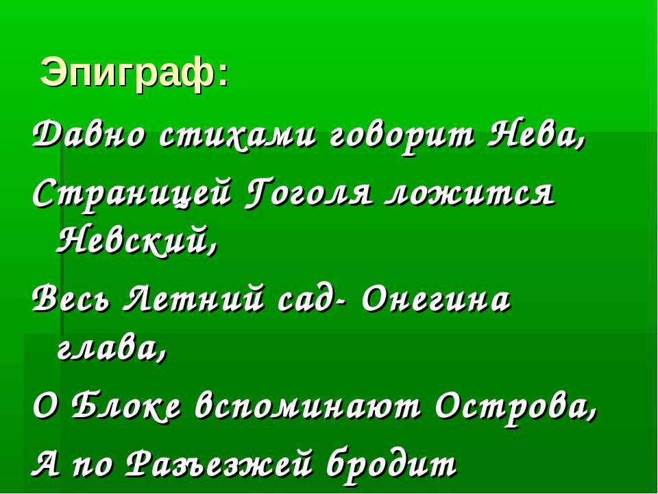Эпиграф: Давно стихами говорит Нева, Страницей Гоголя ложится Невский, Весь Л...
