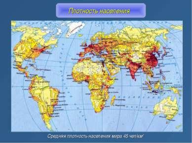 Плотность населения Средняя плотность населения мира 45 чел/км2