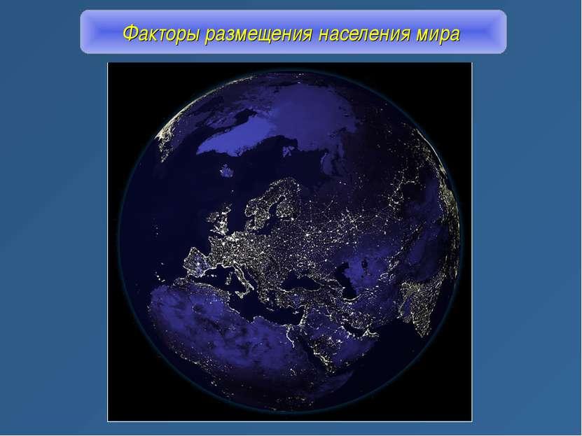 Факторы размещения населения мира