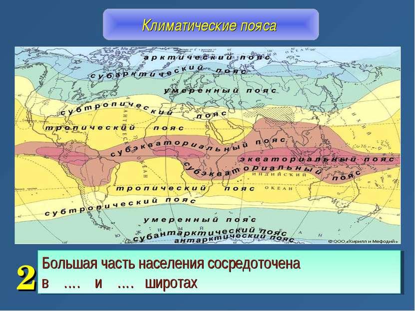 Большая часть населения сосредоточена в …. и …. широтах Климатические пояса 2