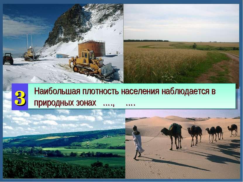 Наибольшая плотность населения наблюдается в природных зонах …., …. 3
