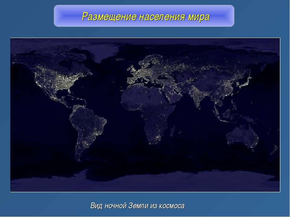 Размещение населения мира Вид ночной Земли из космоса