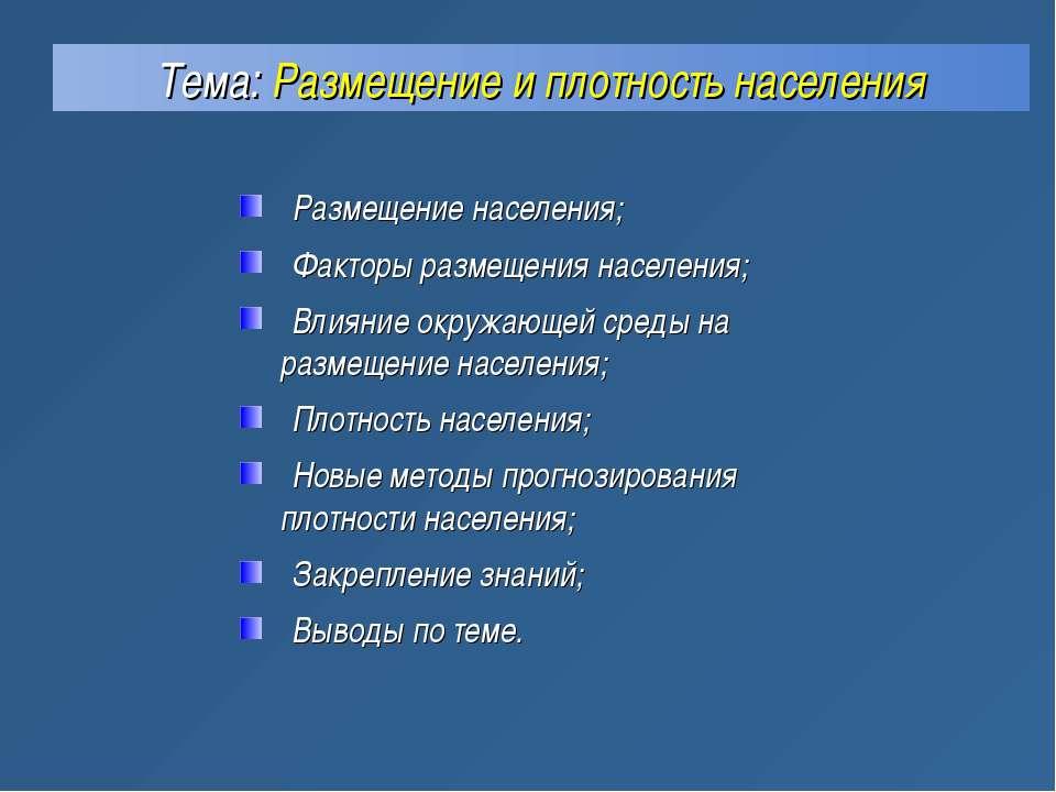 Тема: Размещение и плотность населения Размещение населения; Факторы размещен...