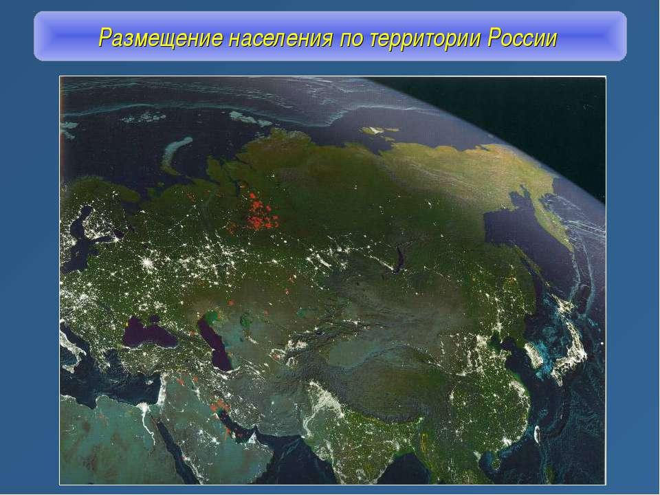 Размещение населения по территории России