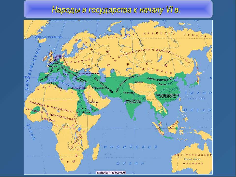 Народы и государства к началу VI в.