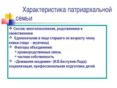 Характеристика патриархальной семьи Состав: многопоколенная, родственники и с...