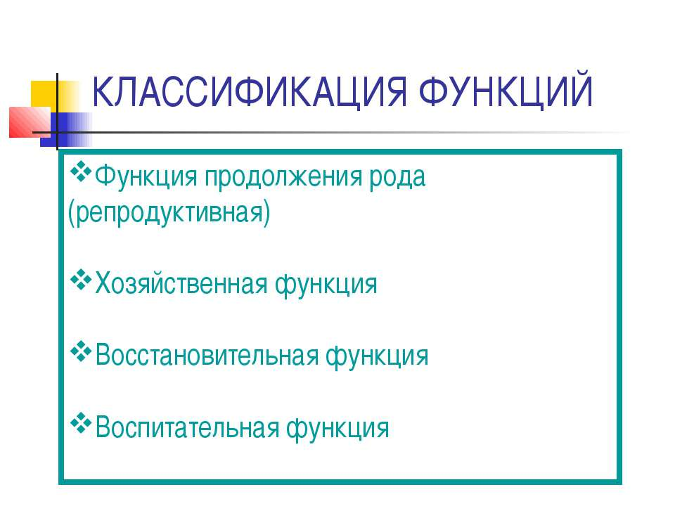 КЛАССИФИКАЦИЯ ФУНКЦИЙ Функция продолжения рода (репродуктивная) Хозяйственная...