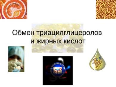 Обмен триацилглицеролов и жирных кислот