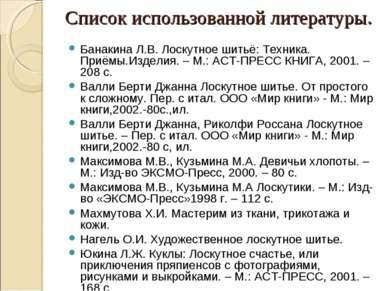 Список использованной литературы. Банакина Л.В. Лоскутное шитьё: Техника. При...