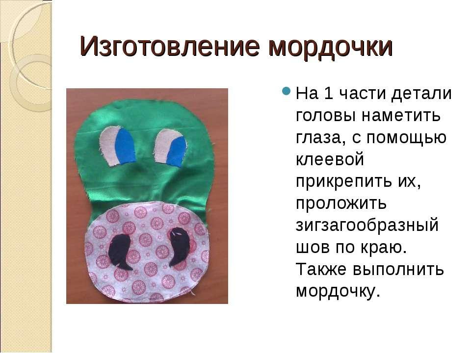 Изготовление мордочки На 1 части детали головы наметить глаза, с помощью клее...