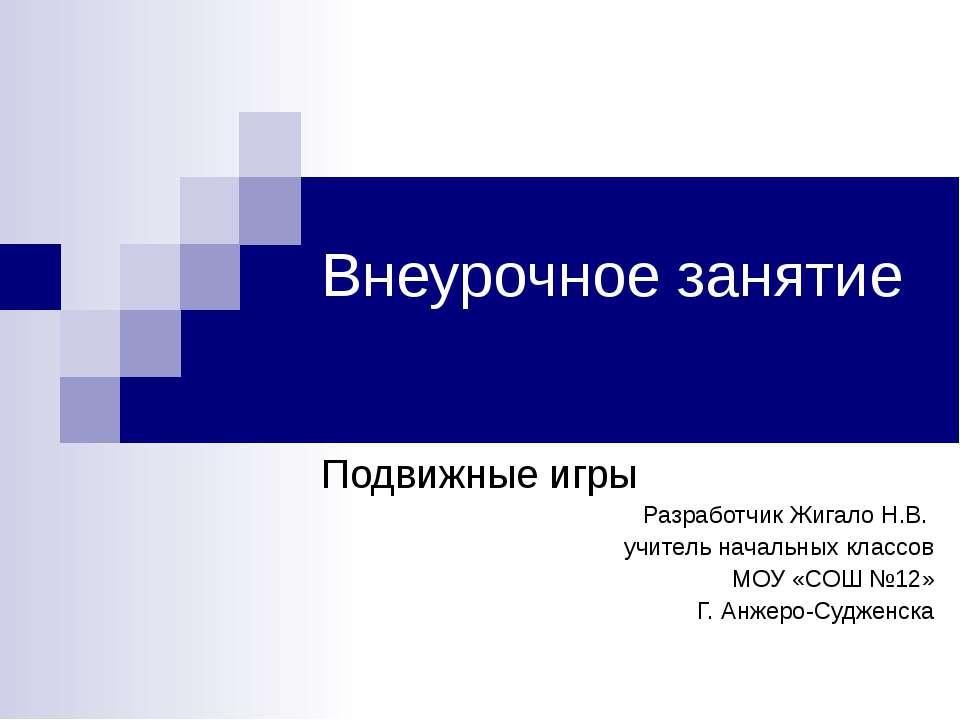 Внеурочное занятие Подвижные игры Разработчик Жигало Н.В. учитель начальных к...