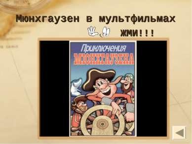 Мюнхгаузен в мультфильмах ЖМИ!!!