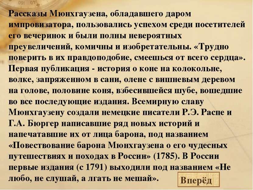 Рассказы Мюнхгаузена, обладавшего даром импровизатора, пользовались успехом с...
