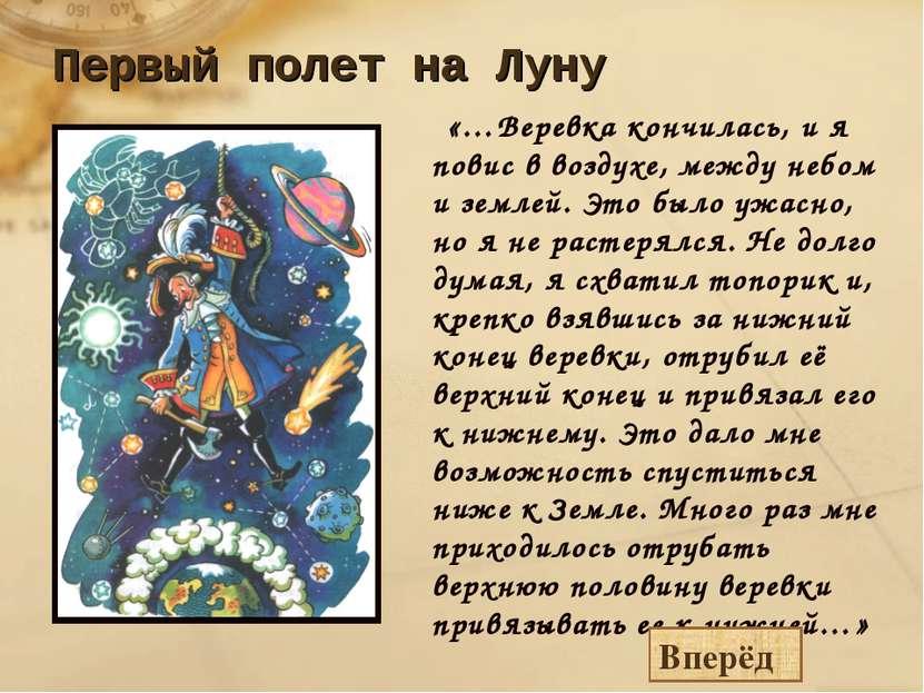 «…Веревка кончилась, и я повис в воздухе, между небом и землей. Это было ужас...