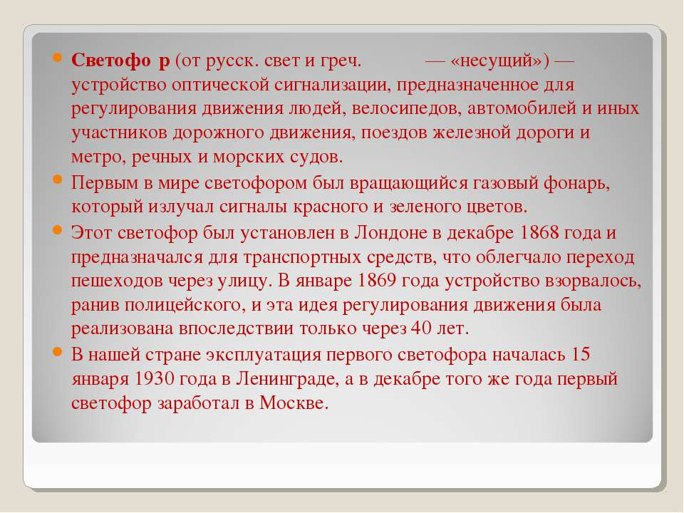 Светофо р (от русск. свет и греч. φορός — «несущий») — устройство оптической ...