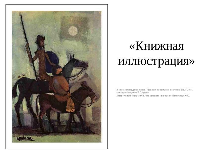 «Книжная иллюстрация» В мире литературных героев. Урок изобразительного искус...