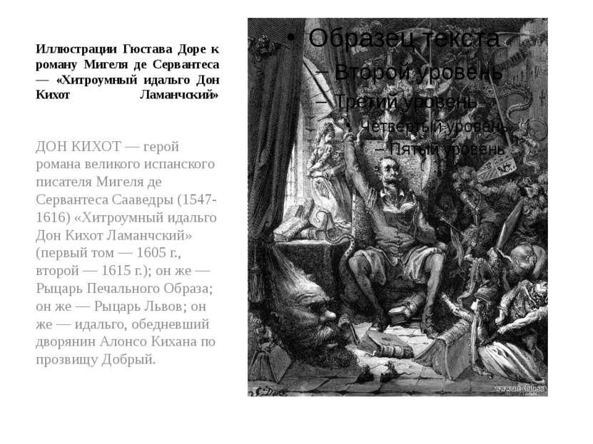 Иллюстрации Гюстава Доре к роману Мигеля де Сервантеса — «Хитроумный идальго ...