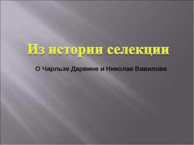 О Чарльзе Дарвине и Николае Вавилове