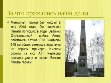 За что сражались наши деды Мемориал Памяти был открыт 9 мая 2010 года. Он пос...