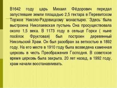 В1642 году царь Михаил Фёдорович передал запустевшие земли площадью 2,5 гекта...