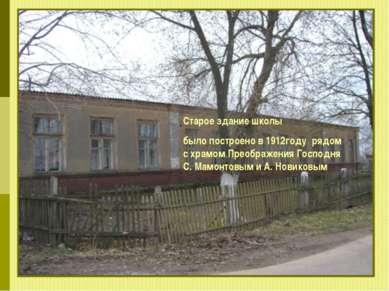 Старое здание школы было построено в 1912году рядом с храмом Преображения Гос...