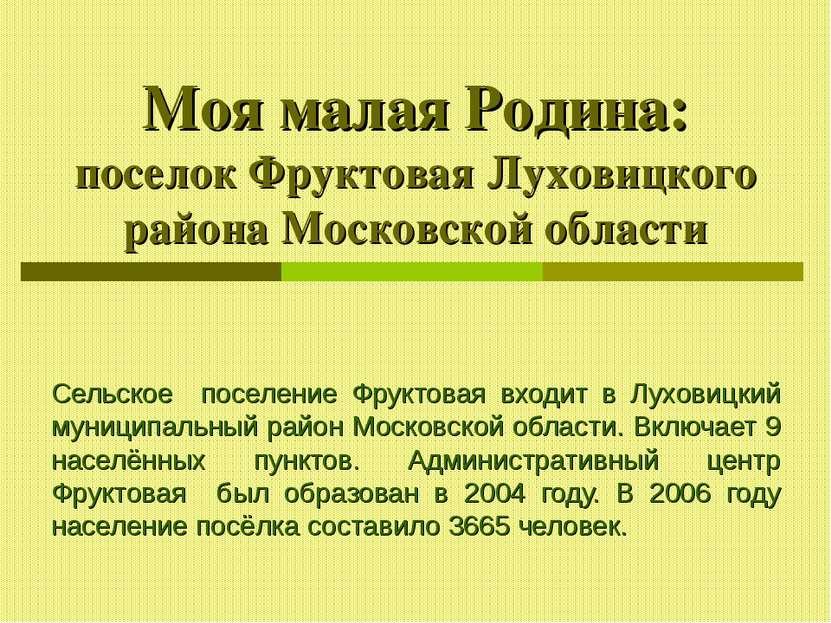 Моя малая Родина: поселок Фруктовая Луховицкого района Московской области Сел...