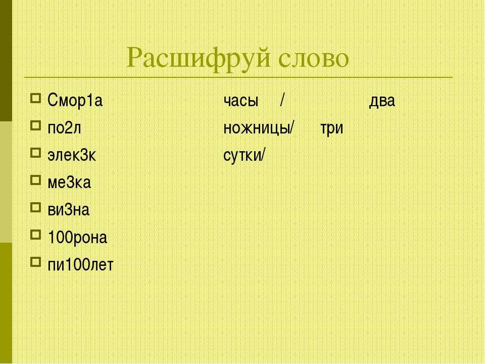 Расшифруй слово Смор1а часы / два по2л ножницы/ три элек3к сутки/ ме3ка ви3на...