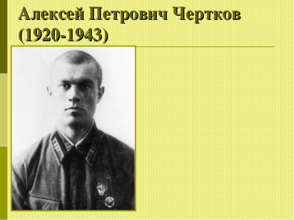 Алексей Петрович Чертков (1920-1943)
