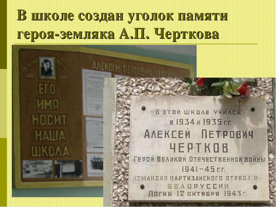 В школе создан уголок памяти героя-земляка А.П. Черткова