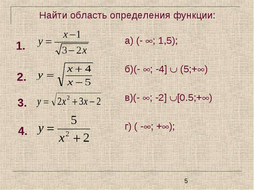 Найти область определения функции: а) (- ; 1,5); б)(- ; -4] (5;+ ) в)(- ; -2]...