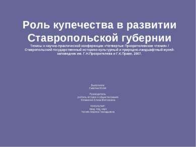 Роль купечества в развитии Ставропольской губернии Тезисы к научно-практическ...
