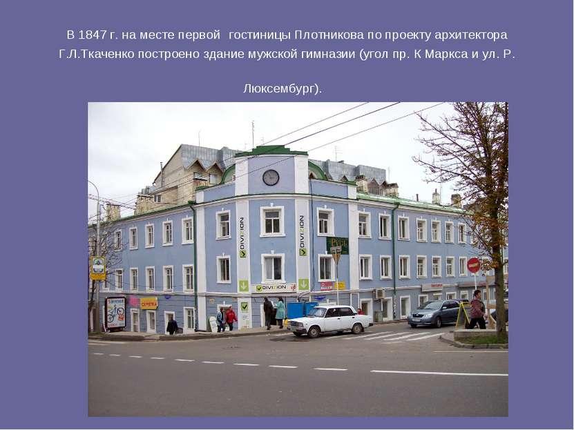 В 1847 г. на месте первой гостиницы Плотникова по проекту архитектора Г.Л.Тка...