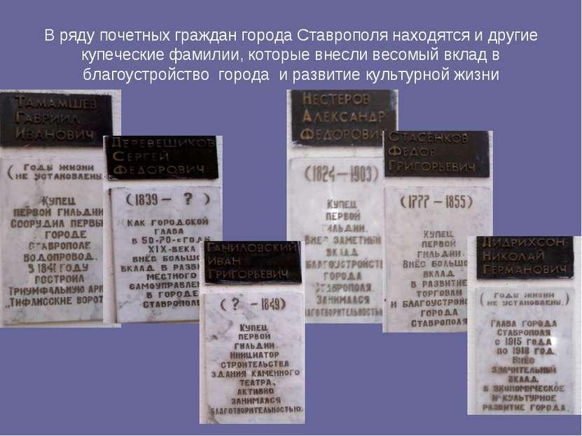В ряду почетных граждан города Ставрополя находятся и другие купеческие фамил...