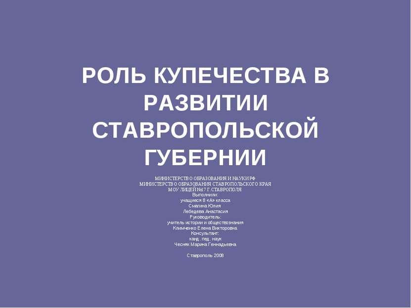 РОЛЬ КУПЕЧЕСТВА В РАЗВИТИИ СТАВРОПОЛЬСКОЙ ГУБЕРНИИ МИНИСТЕРСТВО ОБРАЗОВАНИЯ И...