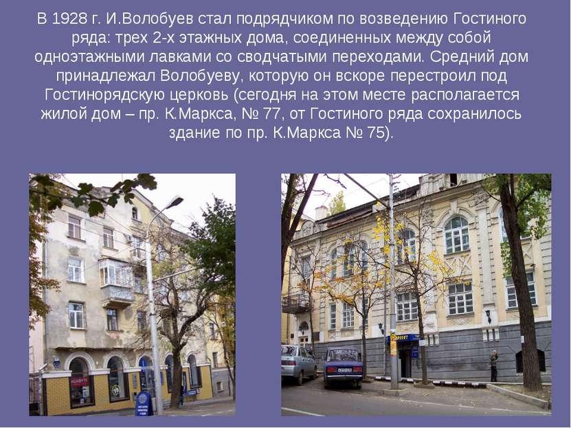 В 1928 г. И.Волобуев стал подрядчиком по возведению Гостиного ряда: трех 2-х ...